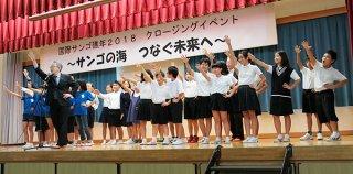 国際サンゴ礁年2018クローズ宣言をする環境省関係者や児童たち=16日、新川小学校体育館