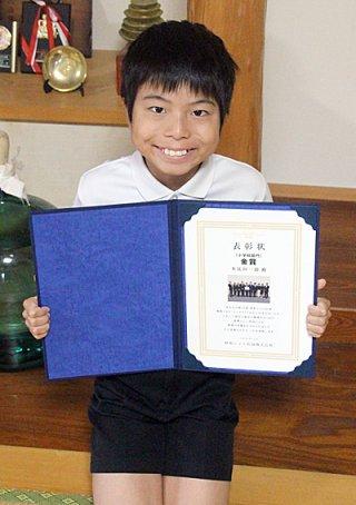 第14回昭和シェル石油環境フォト・コンテスト小学校の部門で金賞を受賞した本比田一朗君=12月21日(本比田里奈さん提供)