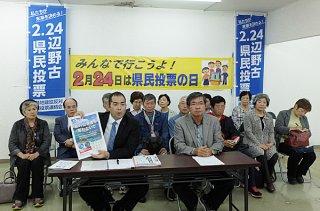 14日に市民集会を開催すると発表する県民投票を求める石垣市民の会のメンバー=12日午後、登野城の事務所