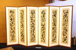 石垣市教育委員会へ寄贈された「型絵染」人間国宝の故・芹沢銈介氏の作品「いろは文六曲屏風(萌黄いろは)」