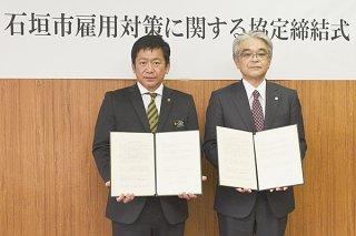 市雇用対策協定を結んだ中山義隆市長(左)と安達隆文沖縄労働局長=7日午後、庁議室
