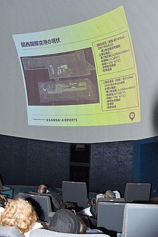 ドームシアターに映し出された資料を基に事例紹介が行われた「空港のある地域八重山石垣会議2019」=22日午後、ユーグレナ石垣港離島ターミナル内