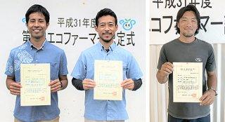 エコファーマーの認定を受けた池村一輝さんと平井伯亨さん(左から)=16日午前、中野わいわいホール。同じく認定を受けた水野友樹さん(右端)=16日午後、仲間港ターミナル(県提供)