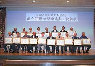 在沖八重山郷友会連合会創立20周年記念式典で表彰された皆さん=19日午後、マリエールオークパイン