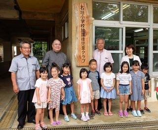石垣小学校放課後児童クラブの開所式に出席する児童と関係者ら=1日午前、石垣小学校