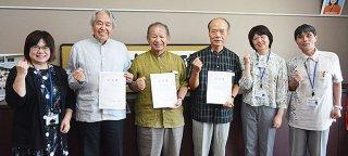 任命を受けた(左2人目から)大山氏、松本氏、伊江氏=24日午後、八重山病院