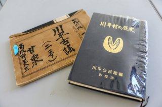 改訂予定の川平村の歴史(右)とデジタル化を進める古謡集