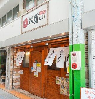 日本人客の入店を拒否している「麺屋 八重山style」=10日午後、ユーグレナモール