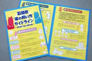 石垣市が作成した猫の飼い方ガイドライン。広報誌7月号とともに配付した