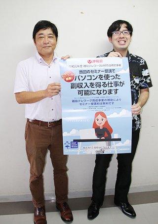 「気軽に問い合わせを」と呼び掛ける崎山喜一郎執行役員(左)と県地域・離島課の田仲康志さん=25日午前、県庁