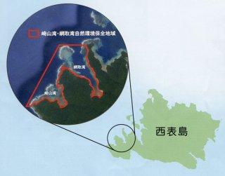 崎山湾・網取湾自然環境保全地域