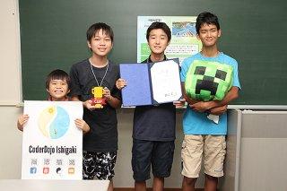 マインクラフトカップ2019で「ピア・ボーティング Kazu賞」を受賞したチーム「CoderDojo Ishigaki」のメンバー=26日午後、大浜信泉記念館