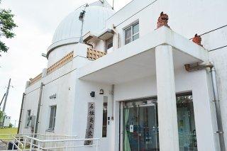 有料化に向けた議論がスタートした石垣島天文台=9日午後、同天文台