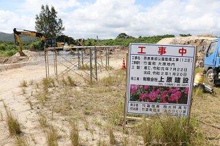 ことし7月に造成工事が始まった西表東部の公園敷地=9月25日