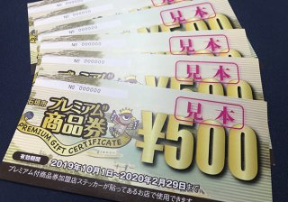 プレミアム付き商品券が3市町で3421万円分発行されている。写真は石垣市の商品券の見本