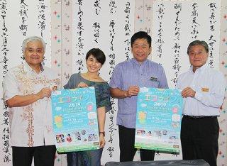 エコライフ2019を呼び掛けるイラストレーターの池城由紀乃さん(左から2人目)ら=15日午後、市長室