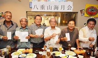 八重山海月会の2019年総会が開かれ、烏賊曳き大会の優勝者が発表された=19日夜、島の美食や「なかゆくい」