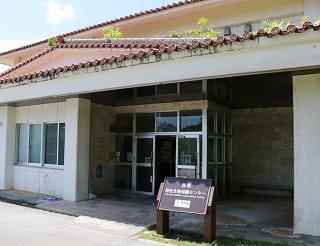 改修工事を予定する環境省西表野生生物保護センター=2019年9月25日