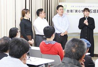 「美らすい」との交流会で石垣市出身者4人も台湾留学の魅力を語った=4日夜、結い心センター