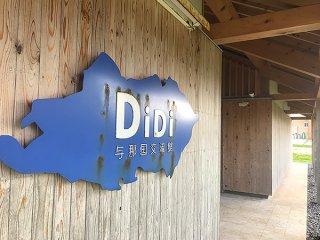 三つのメイン企画が機能停止しているDiDi与那国交流館=17日午前、与那国町
