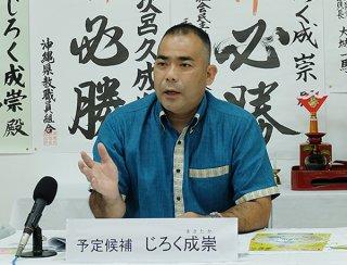 公約の柱について説明する次呂久成崇氏=19日午後、新川の後援会事務所