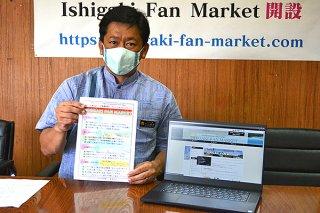 石垣市直営オンラインショッピングサイト「ISHIGAKI FAN MARKET」をPRする中山市長=10日午後、石垣市役所