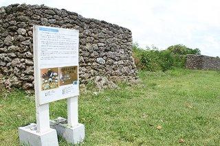 最新の知見入りの看板を設置したフルスト原遺跡=25日午後、石垣市大浜の同所