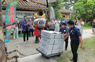 支援者向け発送される石垣牛商品。関係者が拍手で見送った=1日午後、担たん亭