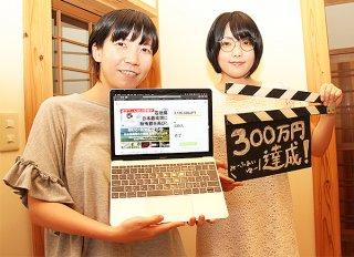 クラウドファンディングで第2目標の300万円を達成した「ゆいシネマを守る会」の竹内真弓(左)、宮良麻奈美共同代表=5日午後、字石垣
