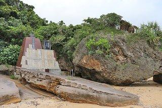 台風の影響で板面が剥離した忘勿石之碑(左)=6月1日、南風見田海岸