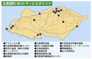 与那国町Wi-Fiサービスポイント