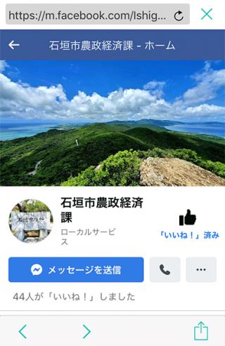 石垣市農政経済課がフェイスブック上に開設したサイト。不法伐採・投棄について市民からの情報提供を呼び掛けている