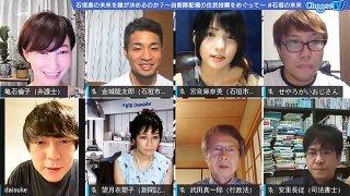 住民投票などについて語る石垣市住民投票を求める会の金城龍太郎代表(上段左から2人目)ら=2日夜