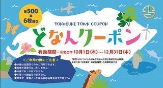 全町民と観光客に無料配布する3000円分の「どなんクーポン券」。10月から始まる(与那国町提供)