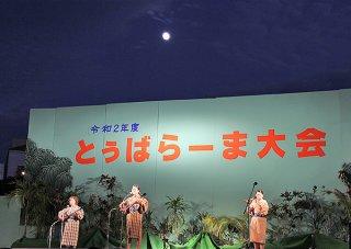 月に照らされながら思い思いの歌声を披露する唄者=29日夜、新栄公園