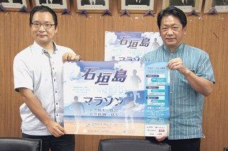 「石垣島webマラソン」をPRする中山義隆市長(右)ら=28日午後、石垣市役所