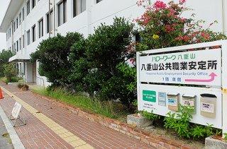 沖縄労働局の2019年度業務の評価・改善の取り組みで最高評価を受けた八重山公共職業安定所