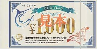 「DI-DI商品券」の1000円商品券(与那国町観光協会提供)