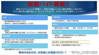 観光関連人材雇い止め緊急対策事業の作業員募集をPRする石垣市観光交流協会のホームページ