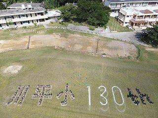 川平小中学校とわかば幼稚園の子どもたちらで作った人文字=25日午後、川平小中学校運動場(同校提供)