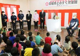 市内2カ所目のオープンとなった「とのすく児童館」の開館式=1日午後、登野城