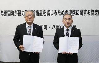 締結式で協定書に署名した外間守吉与那国町長(左)と江田一也署長(右)(町役場提供)