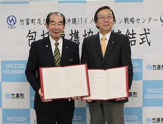 竹富町と協定を締結した沖縄ITイノベーション戦略センターの稲垣純一理事長(右)=24日午後、竹富町役場ホール