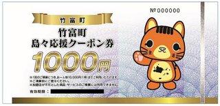 利用期限が延長された竹富町島々応援クーポン券(イメージ画像)