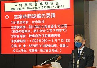 県独自の緊急事態宣言を発令する玉城デニー知事=19日、県庁