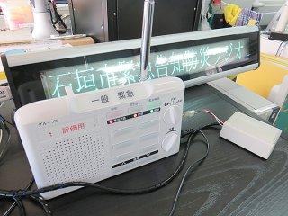 市が貸与する防災ラジオ。文字表示版は聴覚障がい者限定となる=26日午後、市役所