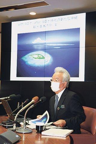 ウィズコロナ、アフターコロナ時代の新たな沖縄観光基本方針案を発表する富川盛武副知事=16日、県庁