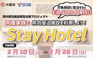 県のステイホテル事業が八重山でも好調となっている(沖縄観光コンベンションビューローのサイトより)