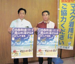 「日本最南端! 八重山の海びらき2021in竹富島」の開催をPRした中山義隆市長(左)=4日午後、市役所