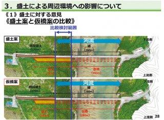 八重山土木事務所は盛り土の長さを仮橋案に変更した(同事務所提供)